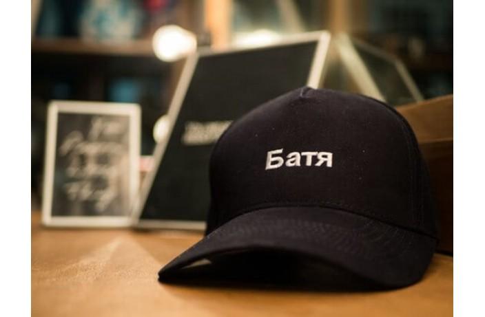 Кепка 'Батя' (черная)